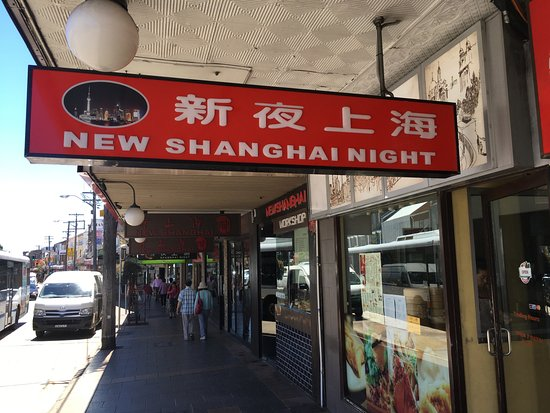 New Shanghai Night Restaurnt - Pubs and Clubs